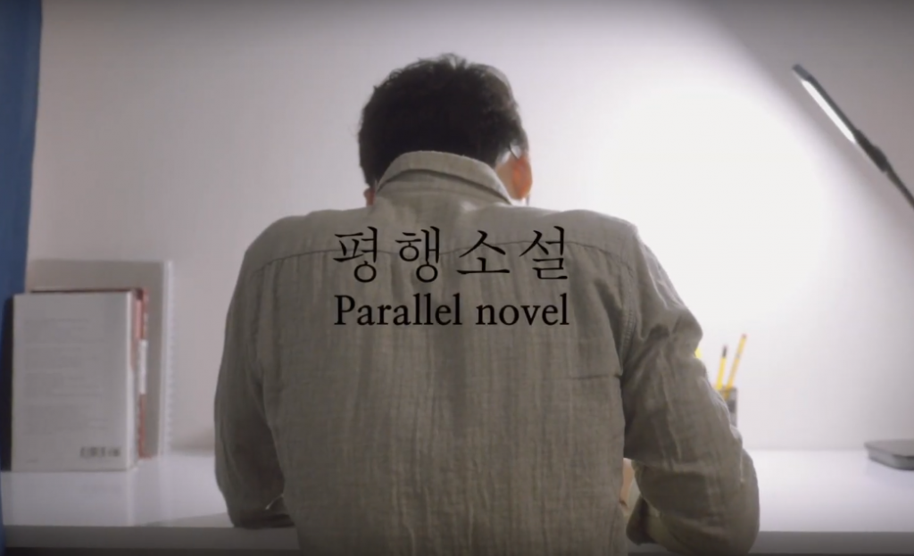 Go Min-si directed and acted in the short movie movie Parallel Novel.